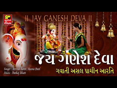 Ganesh Chaturthi Special - Ganpati Aarti - Jai Ganesh Deva - Non Stop Ganpati Superhit Song