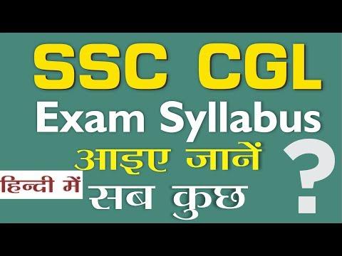SSC CGL Full Syllabus 2019 | Full Syllabus New || SSC CGL की तैयारी कैसे करें