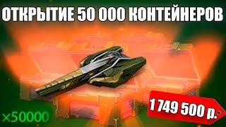 ТАНКИ ОНЛАЙН l ОТКРЫЛ 50 000 КОНТЕЙНЕРОВ и ВЫБИЛ ВООБЩЕ ВСЁ l -1 749 500 РУБЛЕЙ !!
