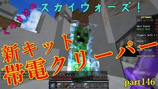 【minecarft】くろすけのスカイウォーズ!part146「新キット、帯電クリーパー」