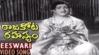 NTR Devotional Song Eswari Jayamu Neeve  | Rajakota Rahasyam | Patha Patalu