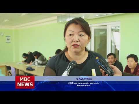 MBC NEWS medeelliin hutulbur 2017 11 02