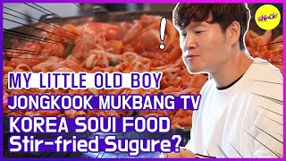 [HOT CLIPS] [MY LITTLE OLD BOY] MUKBANG TV of JONGKOOK and his friends!(ENG SUB)