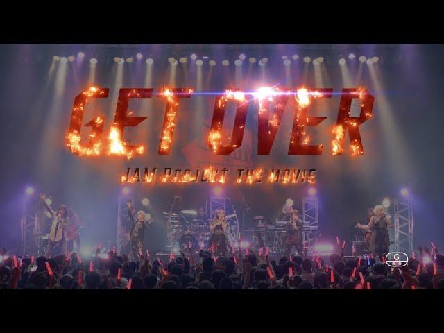 映画『GET OVER -JAM Project THE MOVIE-』予告編