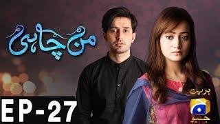 Download Manchahi - Episode 27   Har Pal Geo