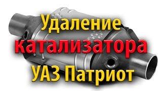 Удаление катализатора УАЗ Патриот ЗМЗ-409 евро-4