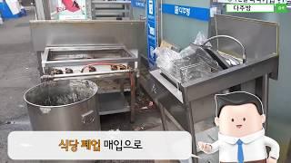 식당/카페 폐업정리, …