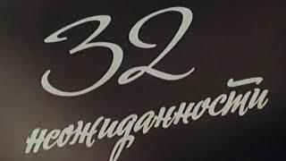 32 неожиданности ( 1971 г.) / Короткометражный фильм /  (Сергей Филиппов, Нина Агапова)
