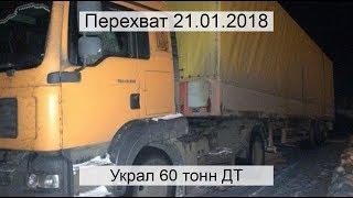 Перехват 21.01.2018 Украл 60 тонн ДТ