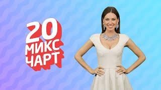 ТОП 20 МИКС ЧАРТ | 1HD Music Television (188 выпуск)
