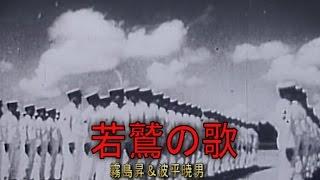 若鷲の歌 (カラオケ) 霧島昇&波平暁男