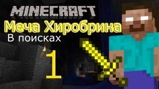 Minecraft: В поисках меча Хиробрина - эпизод 1 (Minecraft Machinima)