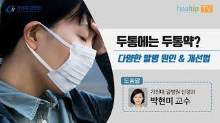 두통에는 두통약? 다양한 발병 원인 & 개선법