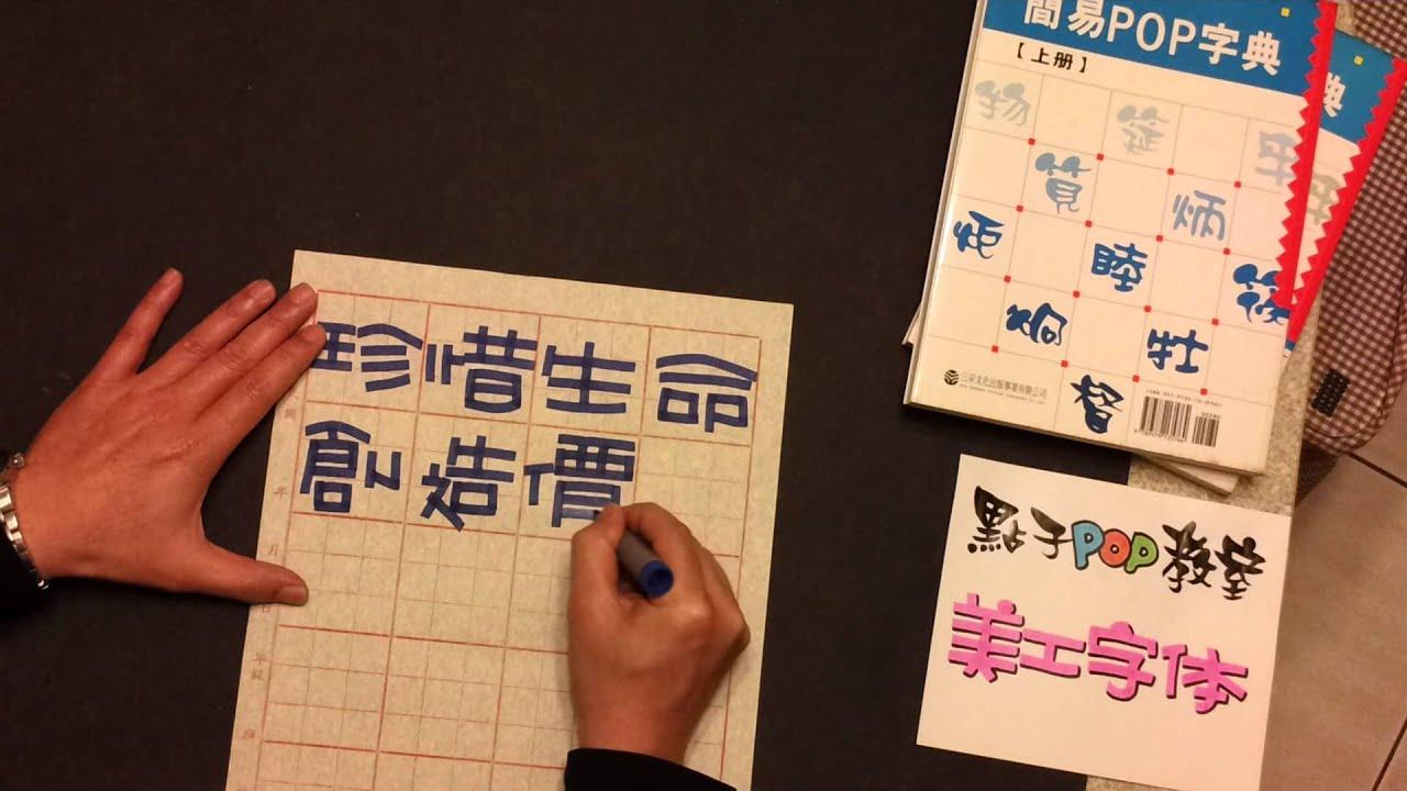 點子工作室 手繪POP教學-美工字體03 (麥克筆變化字體示範) - YouTube