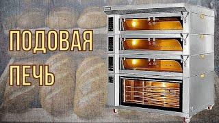 видео Хлебопекарные конвекционные печи для выпечки хлеба