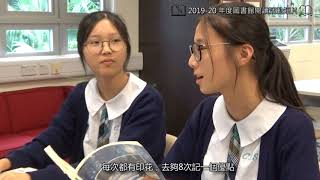 Publication Date: 2019-10-09 | Video Title: 路德會協同中學2019-20年度 圖書館閱讀活動短片