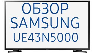 Огляд телевізора Samsung UE43N5000AU (UE43N5000AUXRU, UE43N5000AUXUA) Full HD