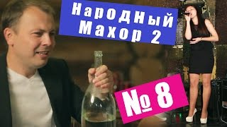 Народный Махор 2 - Выпуск 8. Песни