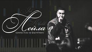 Jah Khalib - Лейла (пример игры на фортепиано) piano cover