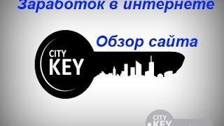 Работа в интернете.  Выпуск 1 Citykey - заработок в интернете на отзывах, копирайтинг