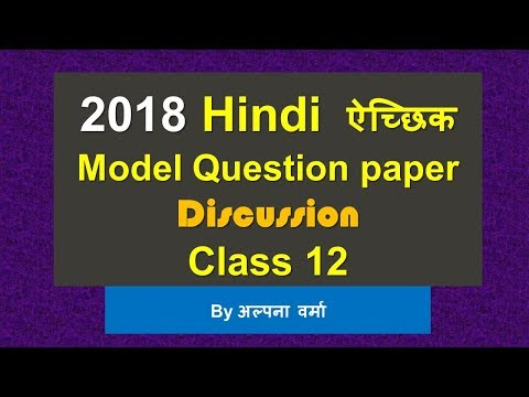 Class 12 Elective ऐच्छिक Hindi  2018 Model Question paper discussion