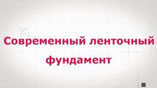 видео Фундамент ленточный мелкозаглубленный: монтаж и армирование