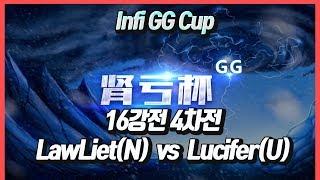 워크3 Infi GG Cup 16강 4차전 - LawLiet(N) vs Lucifer(U)