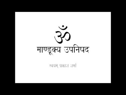 Mandukya Upanishad in Simple Hindi