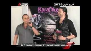 المطرب خالد الطيب ضيف شرف ببرنامج كاريوكى مع المذيع احمد ياسين