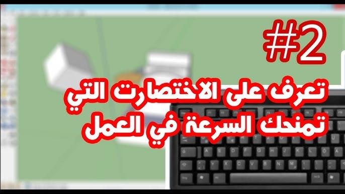 سلسلة تعلم سكتش اب الحلقة 2 تعرف على اختصارات لوحة المفاتيح ستسهل عليك العمل Youtube