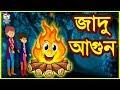 জাদু আগুন - Rupkothar Golpo   Bangla Cartoon   Bangla Golpo   Tuk Tuk TV Bengali