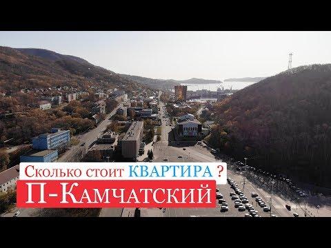 Сколько стоит квартира в Петропавловске-Камчатском? Цены на недвижимость
