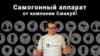 Самогонный аппарат от компании Смакуй!