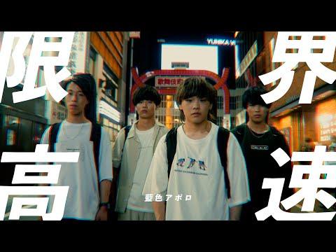藍色アポロ - 限界高速【Official Music Video】