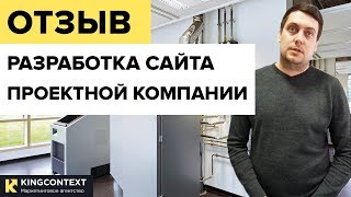 Создание сайта для проектно строительной компании Москвы - ООО ПСК-М. Отзыв о веб студии Kingcontext(, 2017-11-17T08:42:53.000Z)