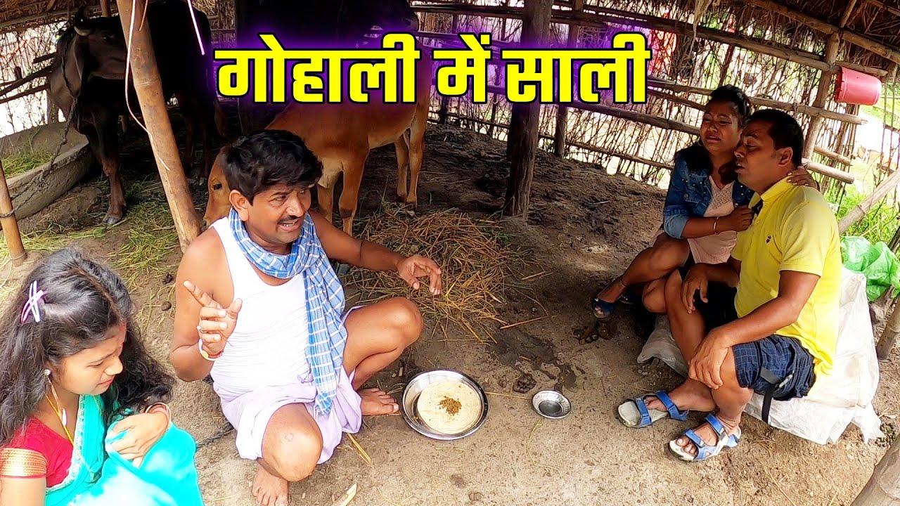 गोहाली में रामलाल के साली | RAMLAL KA COMEDY | RAMLAL MAITHILI COMEDY | #MaithiliComedy