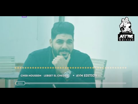 Image Description of : Cheb Houssem - Lebsset El Chedda ( AVM EDITION)