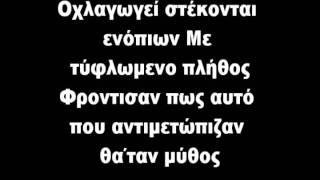 Φιλικη Εταιρια-Ορκος Τιμης-Lyrics