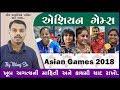 Asian Games 2018 IMP GK EduSafar