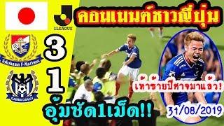 คอมเมนต์ชาวญี่ปุ่น,โยโกฮาม่าฯ 3-1 กัมบะ โอซาก้า ,อุ้ม ธีราทร ยิงประตูแรกในเจลีก
