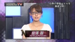 【COOLTV/NumerØn】 フジテレビ系列で放送中の戦略型推理ゲーム番組「ヌ...