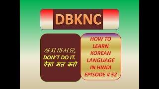 HOW TO LEARN KOREAN LANGUAGE IN HINDI EPISODE # 52|문법|지 맙시다|하지 마서요| ऐसा मत करो