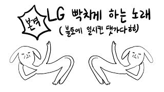 본격 LG 빡치게하는 노래(JPN/ENG SUB)
