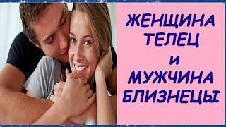 видео Совместимость мужчина Телец и женщина Близнец по гороскопу