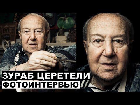 Зураб Церетели - фотоинтервью с художником и скульптором | ГеоргийЗаКадром