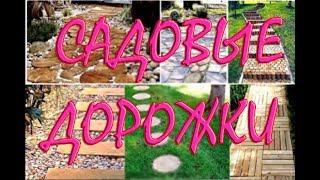 видео Какие материалы используют для садовых дорожек