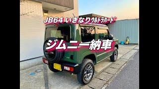 【祝納車】新型ジムニー【S660から乗換え】JB64ジャングルグリーン