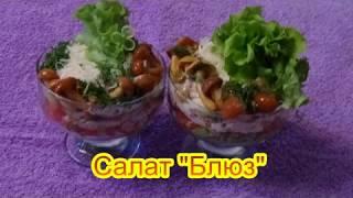Салат Блюз  вкусные праздничные салаты на день рождения юбилей