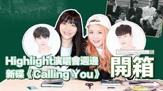 Highlight《Calling You》演唱會週邊+專輯開箱  | 韓星.追星 | Lilliansssssss
