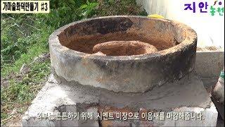 가마솥화덕만들기 #3  단열 및 솥 걸이 고정 하기 [시골생활]
